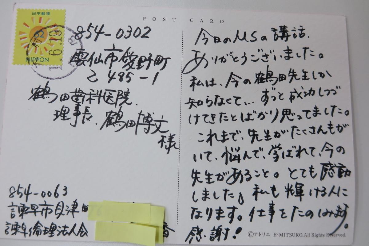 f:id:tsuchankaranotegami:20190620194440j:plain