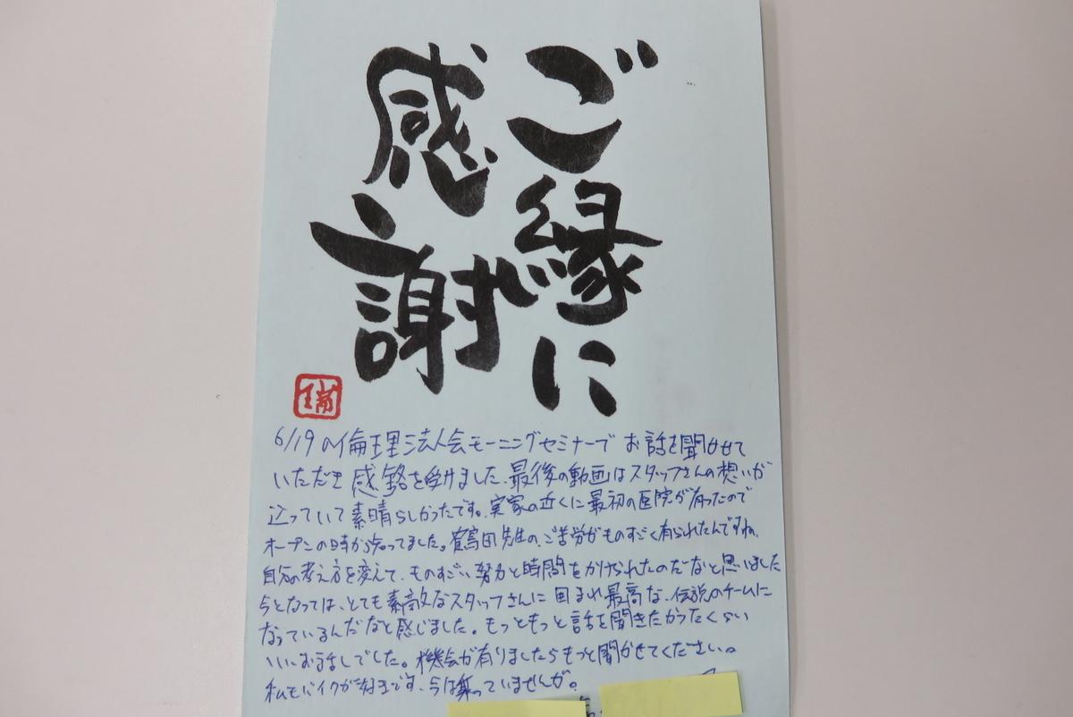 f:id:tsuchankaranotegami:20190620194515j:plain