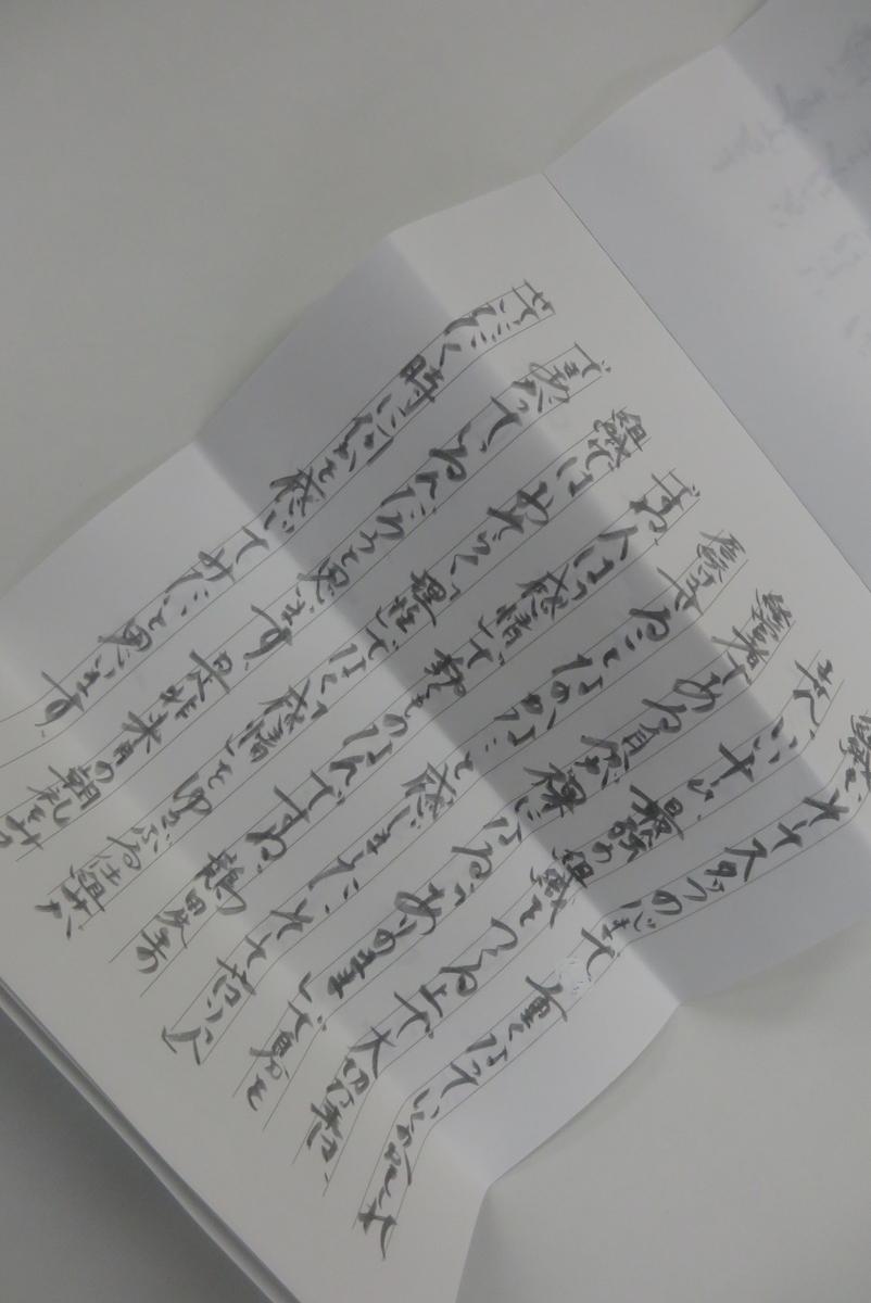 f:id:tsuchankaranotegami:20190822104251j:plain