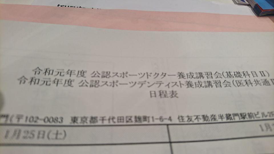 f:id:tsuchankaranotegami:20200127221355j:plain