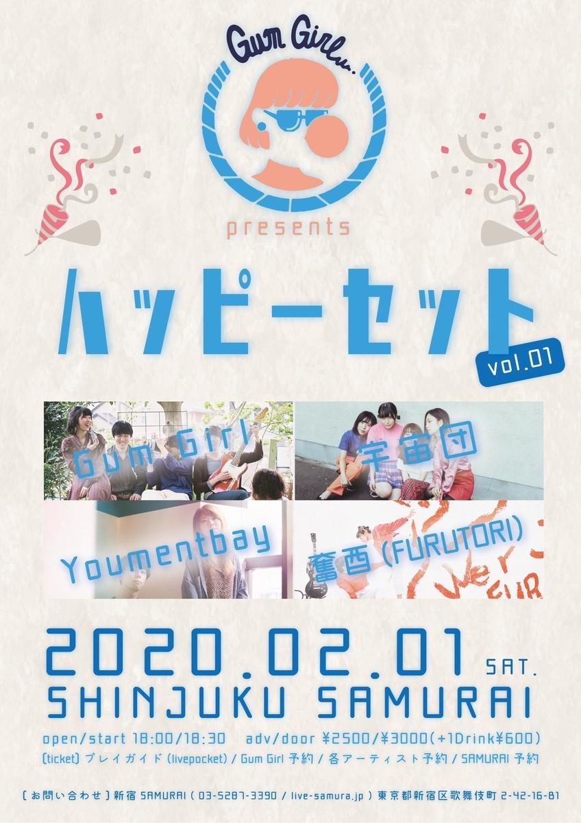 f:id:tsuchichan:20200130005618j:plain