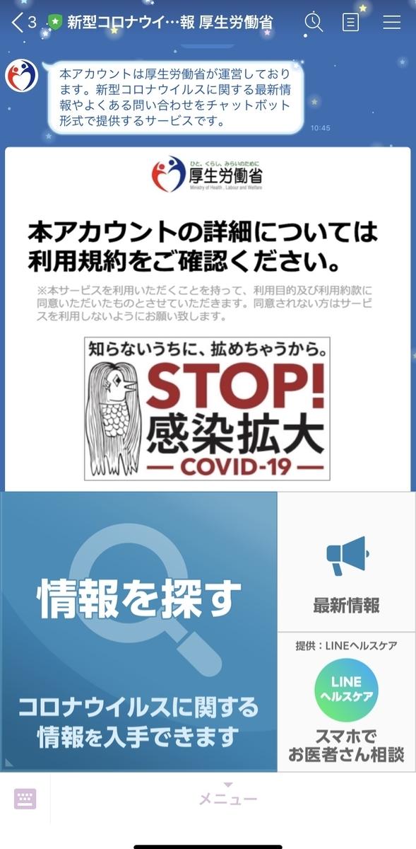 f:id:tsuchichan:20200417185133j:plain