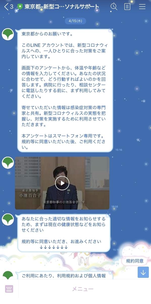 f:id:tsuchichan:20200417185346j:plain