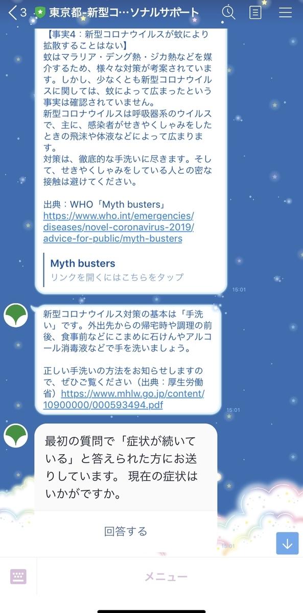f:id:tsuchichan:20200417185426j:plain
