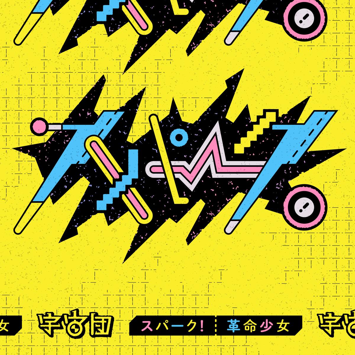 f:id:tsuchichan:20200610235316j:plain