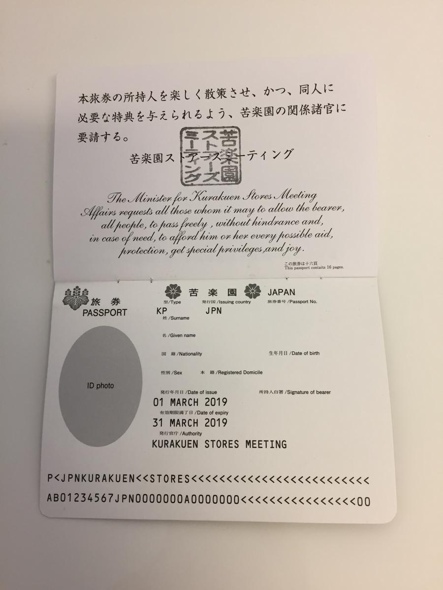 f:id:tsuchifude2:20190414120143j:plain