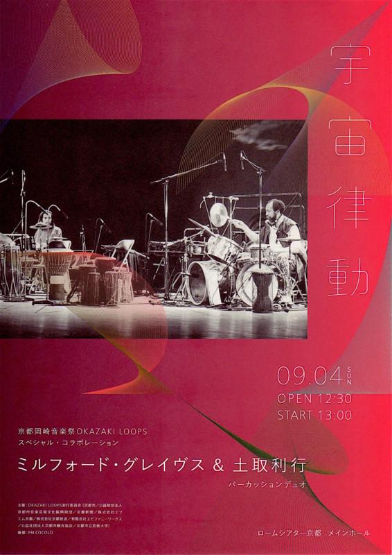 f:id:tsuchino-oto:20160817214352j:image