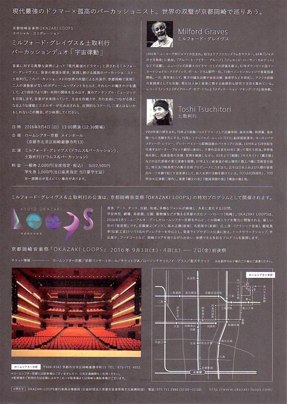 f:id:tsuchino-oto:20160817214736j:image
