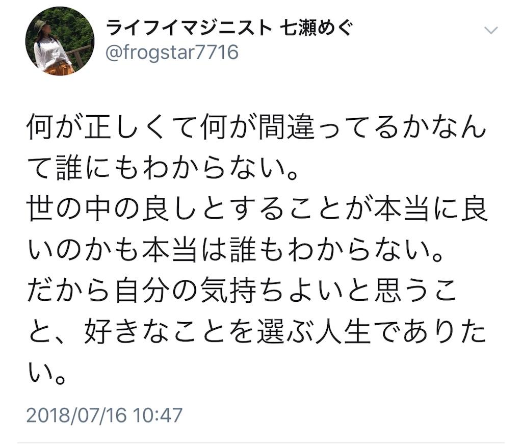 f:id:tsuchinoko_tanteidan:20180716105540j:image