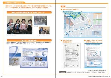 f:id:tsuchiura:20081219154556j:image