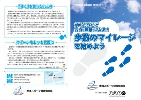 f:id:tsuchiura:20091029181850j:image