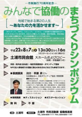 f:id:tsuchiura:20100729230800j:image