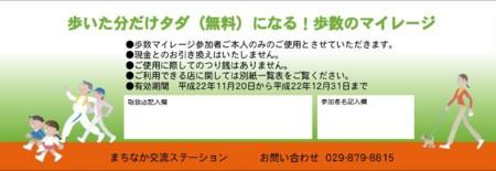 f:id:tsuchiura:20101119230137j:image