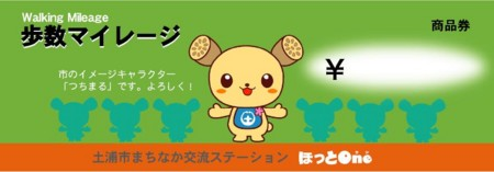 f:id:tsuchiura:20101119230138j:image
