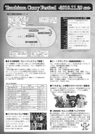 f:id:tsuchiura:20101120132138j:image
