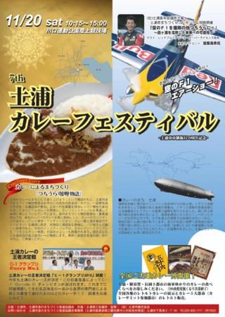 f:id:tsuchiura:20101120132140j:image