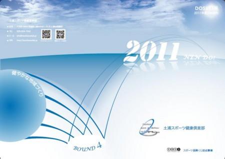 f:id:tsuchiura:20110214233147j:image