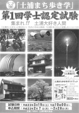 f:id:tsuchiura:20110215234213j:image