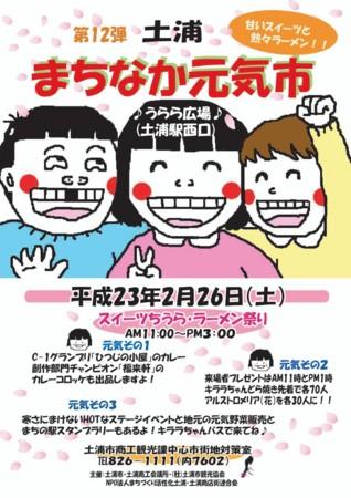 f:id:tsuchiura:20110215235605j:image