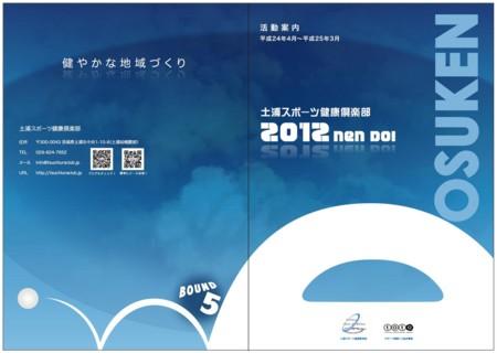 f:id:tsuchiura:20120130224247j:image