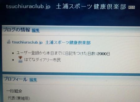 f:id:tsuchiura:20120721070755j:image