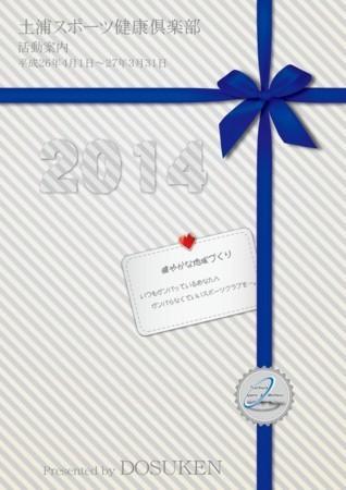 f:id:tsuchiura:20140226205523j:image