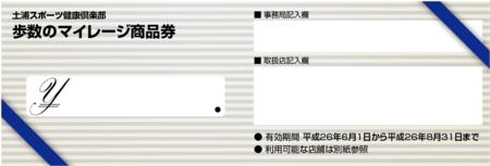 f:id:tsuchiura:20140424160240p:image