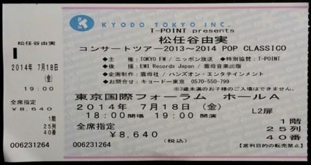 f:id:tsuchiura:20140720002121j:image