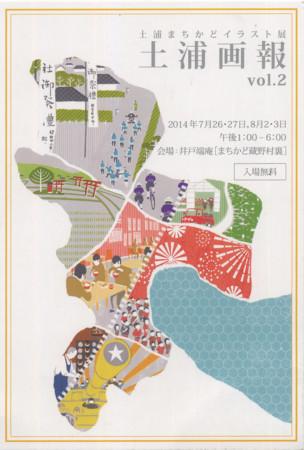 f:id:tsuchiura:20140720165735j:image