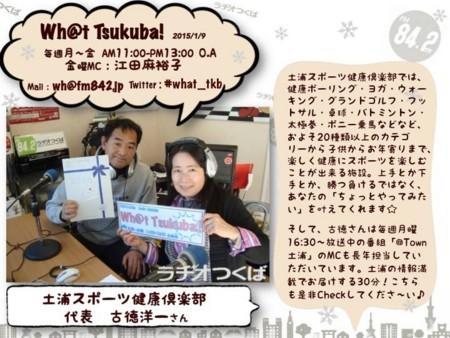 f:id:tsuchiura:20150110163623j:image