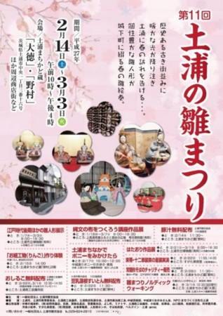 f:id:tsuchiura:20150117141303j:image