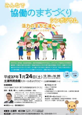 f:id:tsuchiura:20150125003223p:image