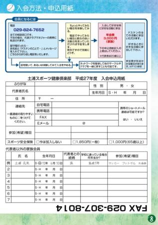 f:id:tsuchiura:20150223000216j:image