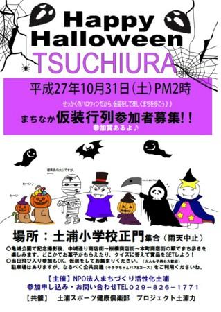 f:id:tsuchiura:20151022223411j:image