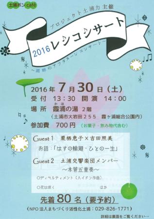 f:id:tsuchiura:20160719234516p:image