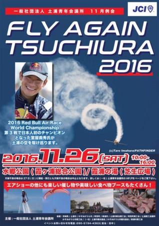 f:id:tsuchiura:20161124224038j:image