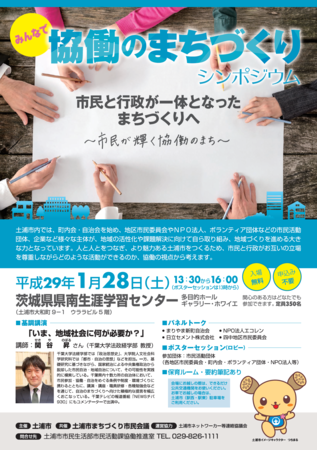 f:id:tsuchiura:20170125000250p:image