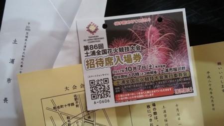 f:id:tsuchiura:20171006120354j:image