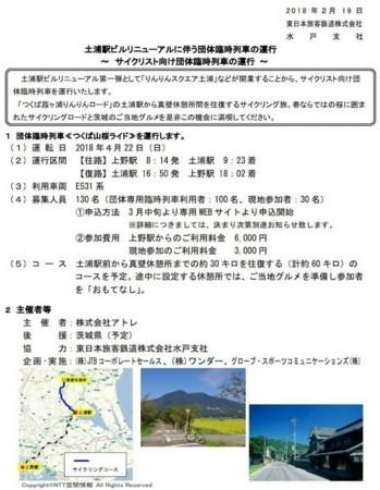 f:id:tsuchiura:20180221220326j:image