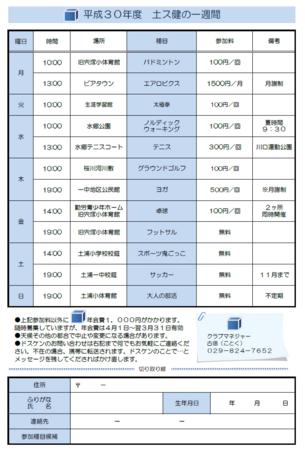 f:id:tsuchiura:20180403180022p:image