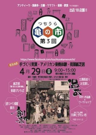 f:id:tsuchiura:20180423214238j:image