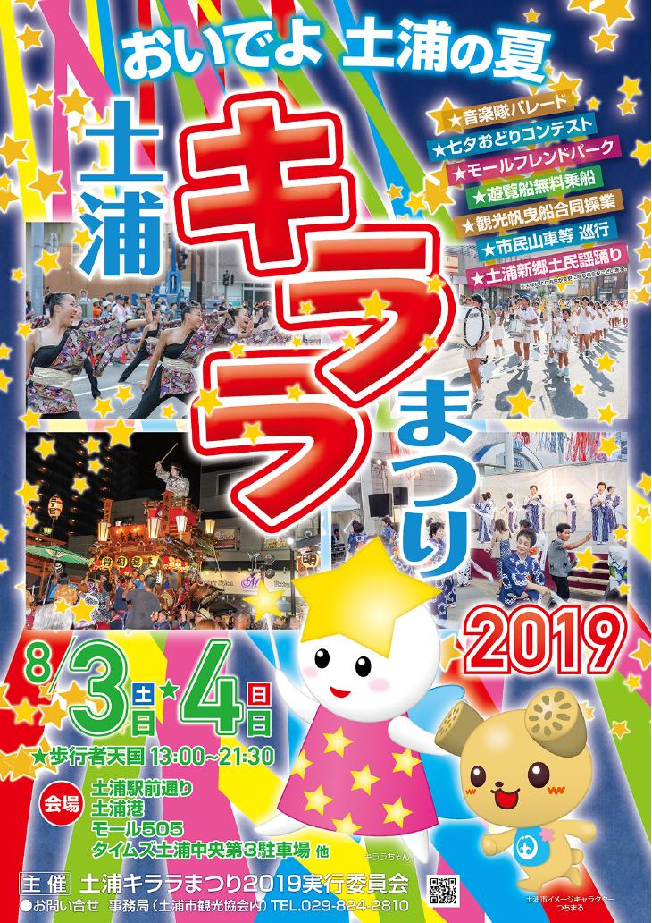 f:id:tsuchiura:20190803192237p:plain