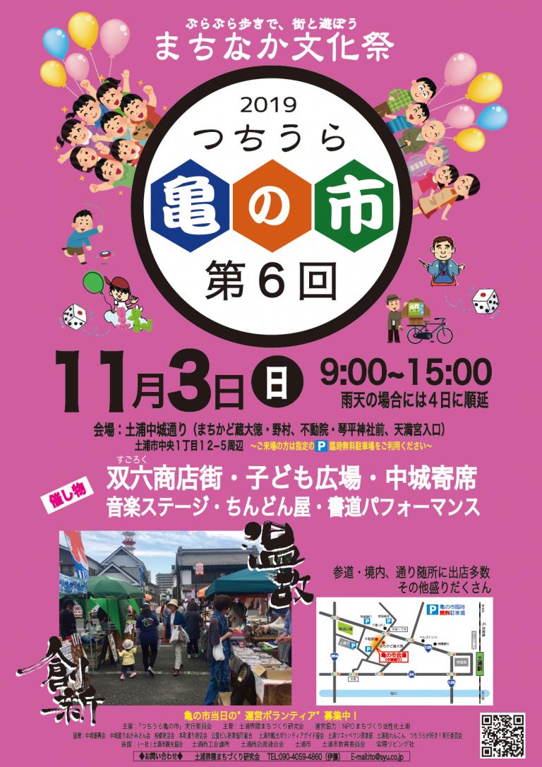 f:id:tsuchiura:20191103154441p:plain