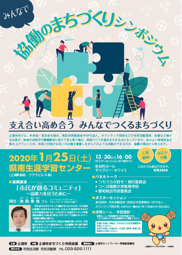 f:id:tsuchiura:20191211222256p:plain