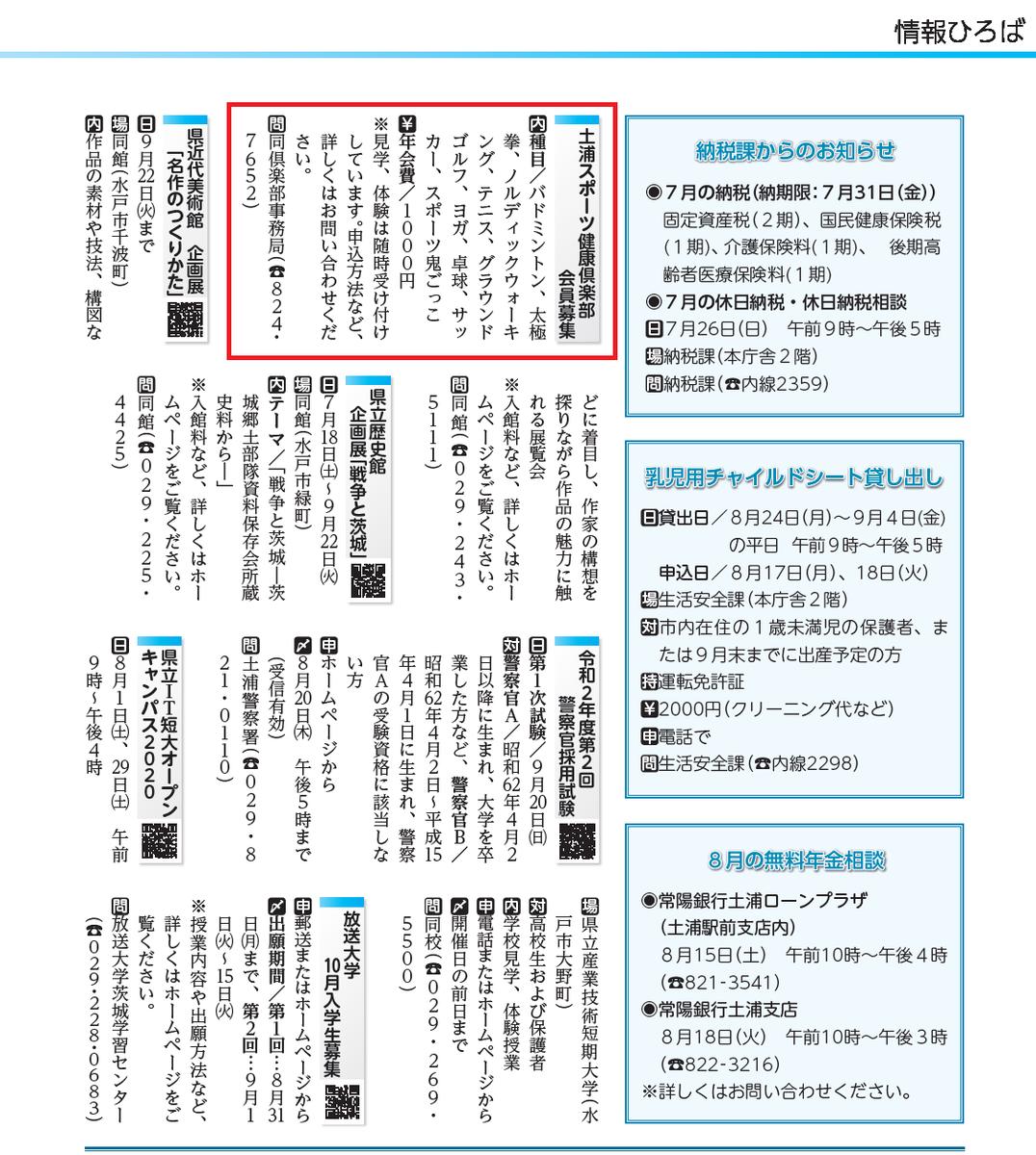 f:id:tsuchiura:20200715175144p:plain