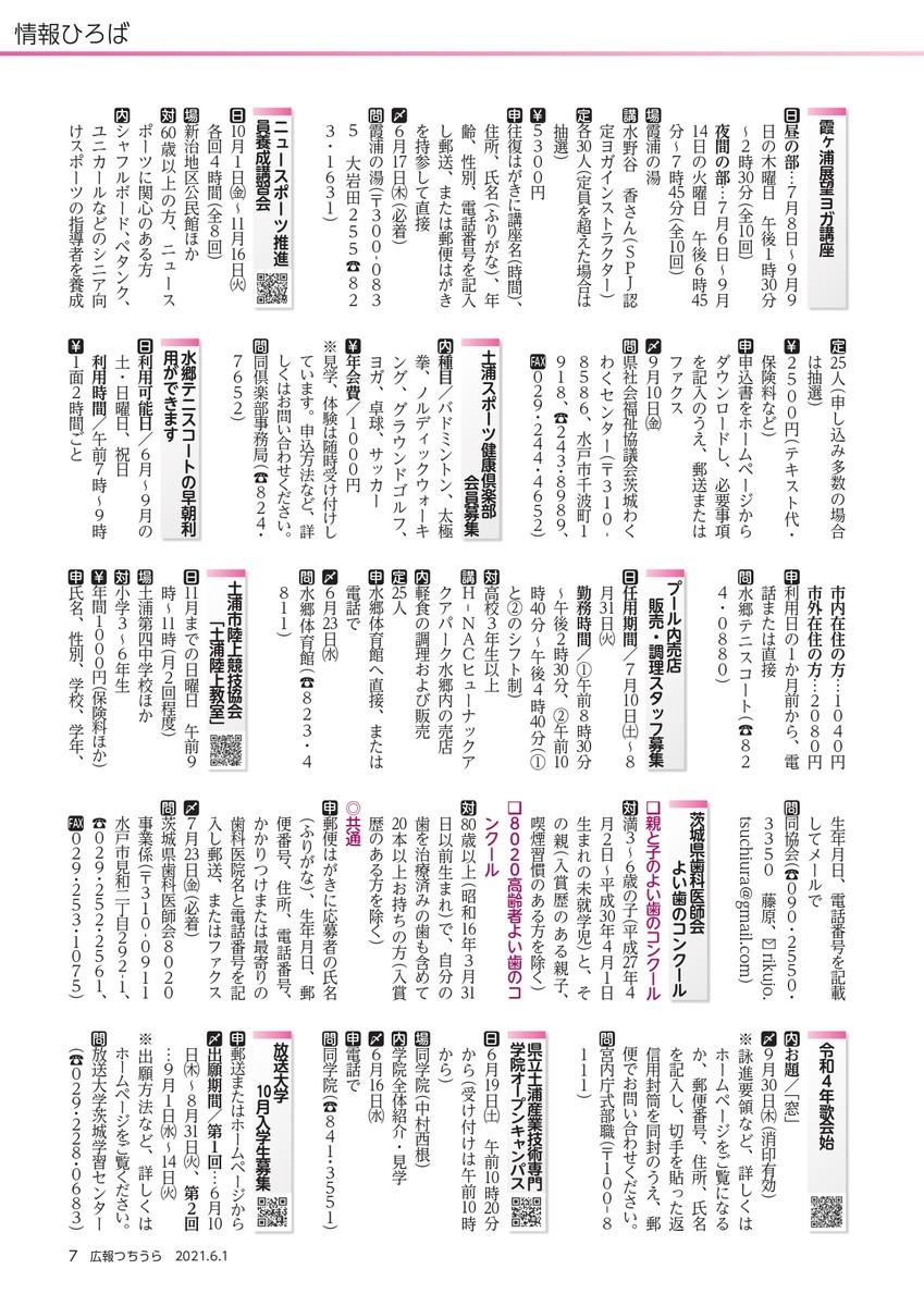 f:id:tsuchiura:20210602165855j:plain