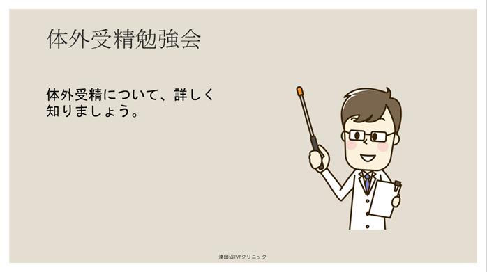f:id:tsudanuma_ivf_clinic:20210414131728p:plain