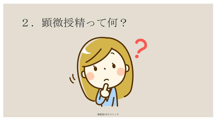 f:id:tsudanuma_ivf_clinic:20210414132118p:plain