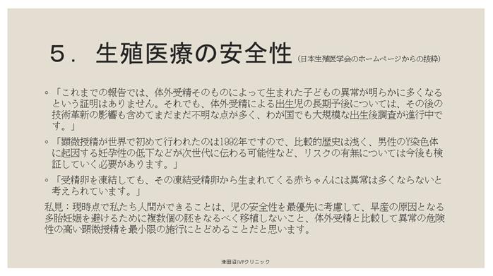 f:id:tsudanuma_ivf_clinic:20210414132756p:plain
