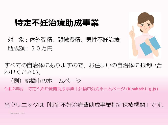f:id:tsudanuma_ivf_clinic:20210414151911p:plain